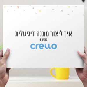 מיני-קורס על אפליקציית העיצוב Crello