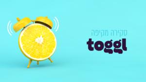 סקירה מקיפה על טוגל (Toggl) - אפליקציה חינמית למעקב וחישוב שעות עבודה