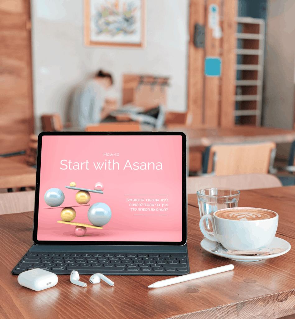 מתנה - איך להתחיל לעבוד עם אסאנה